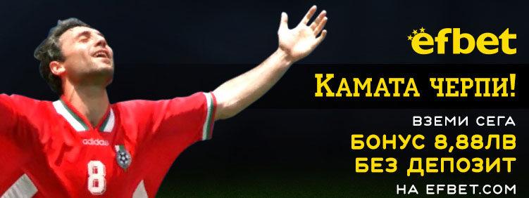 Efbet с 8.88 лева бонус без депозит – Камата черпи!