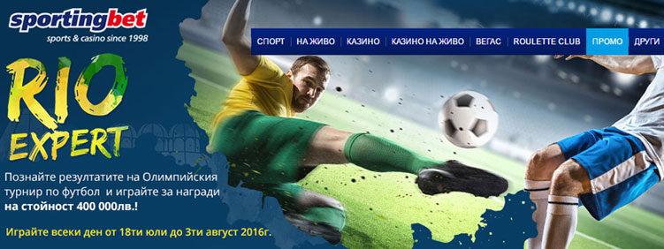 Спечелете до 150000 с прогнозите си в играта на Sportingbet Rio Expert