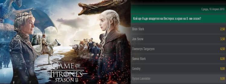 Залози на Game of Thrones (обновена след 5-ти епизод) – кой ще управлява Вестерос на края на сезона?