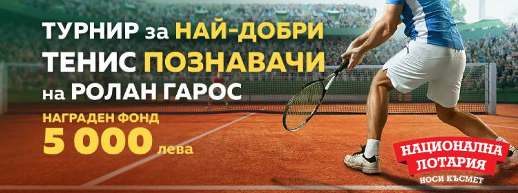 Турнир със залози на Ролан Гарос 2019 на 7777.bg – играй за награден фонд от 5 000 лева